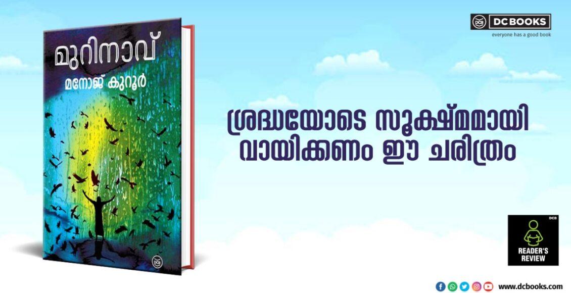 manoj kuroor murinavu readers review