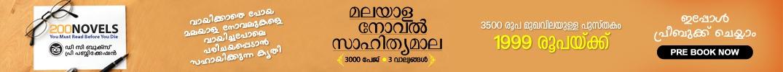 malayalasahithyamala dcbooks