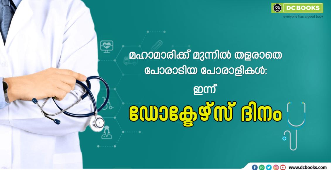 Doctors-day-Banner