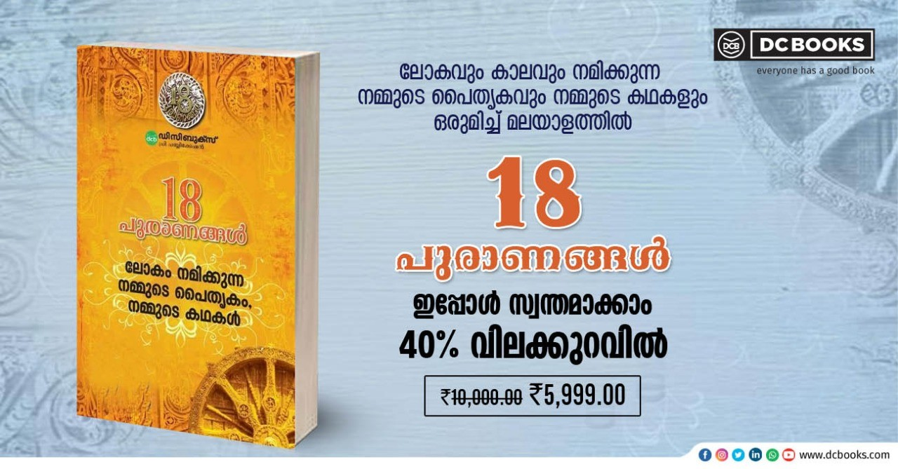 18 PURANANGAL [18 VOLUMES] By : A GROUP OF AUTHORS