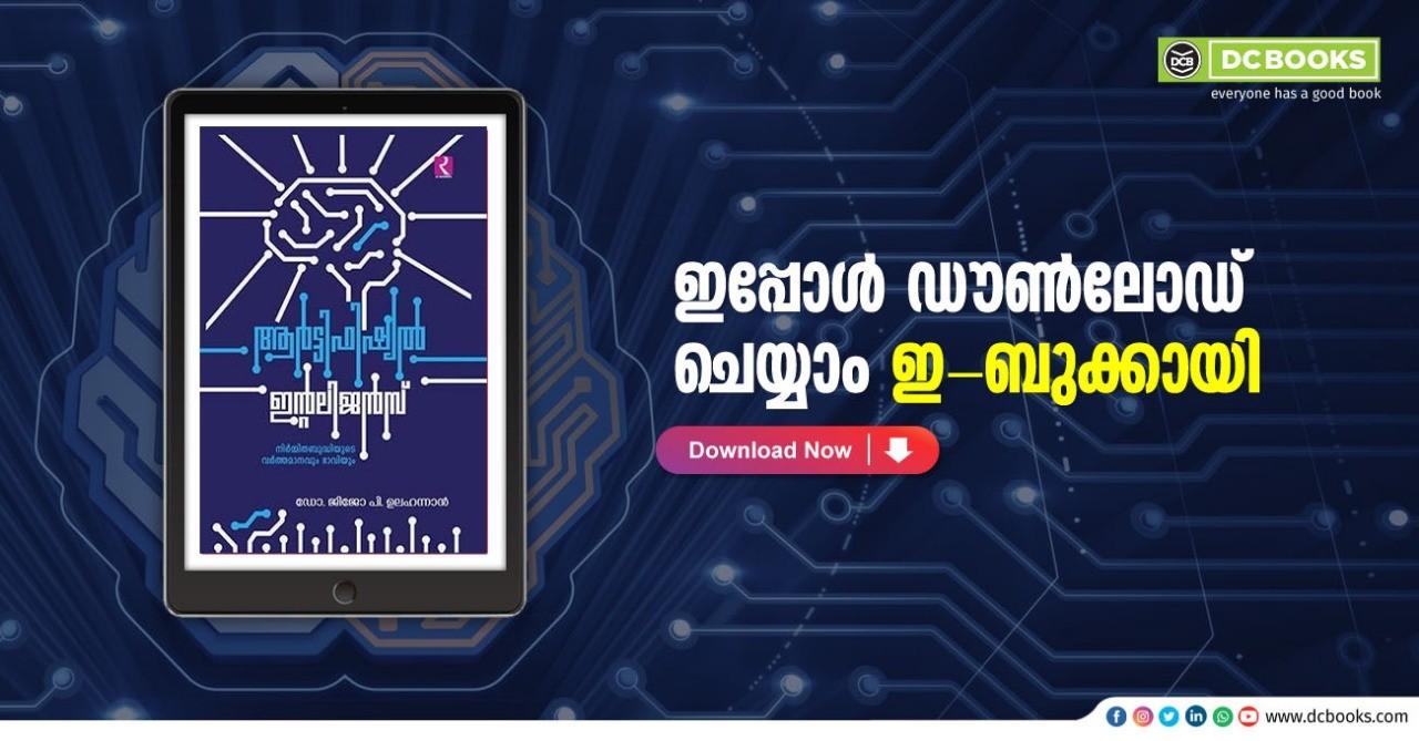 Artificial Intelligence Ariyendathellam By: Dr Jijo P Ulahannanan