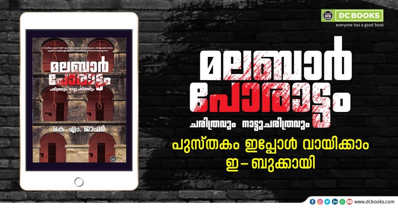 Malabar Porattam-Charithravum Nattucharithravum By: KM Jafar