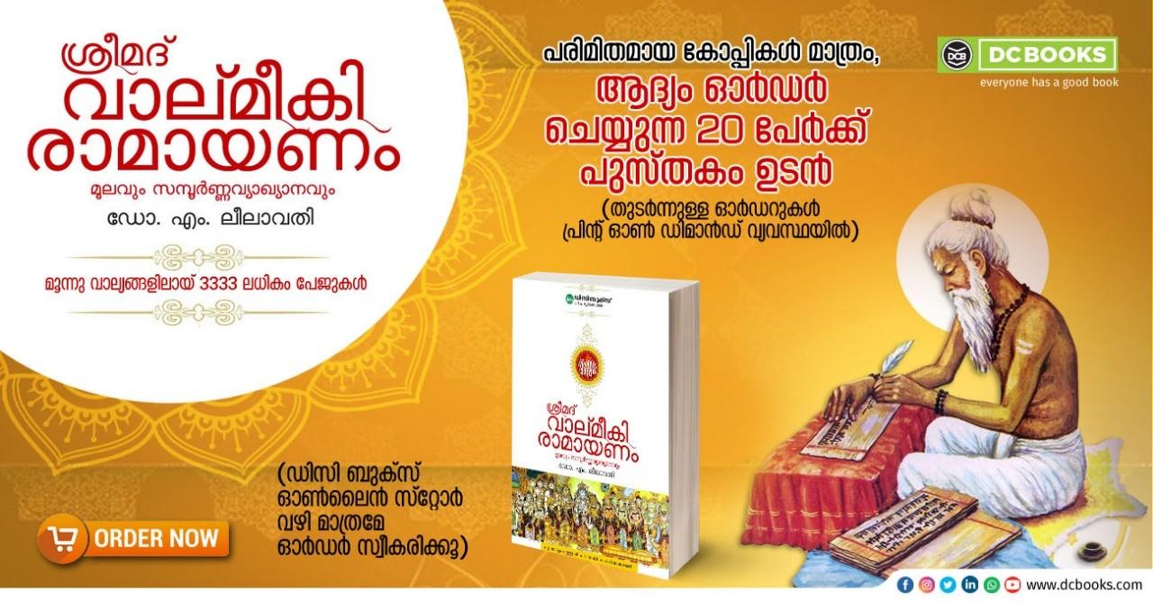 SRIMAD VALMIKI RAMAYANAM - 3 VOLUMES By : DR LEELAVATHY M