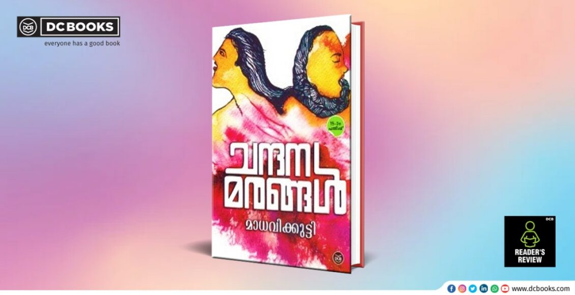 Chandanamarangal By: Madhavikkutty (Kamala Das)
