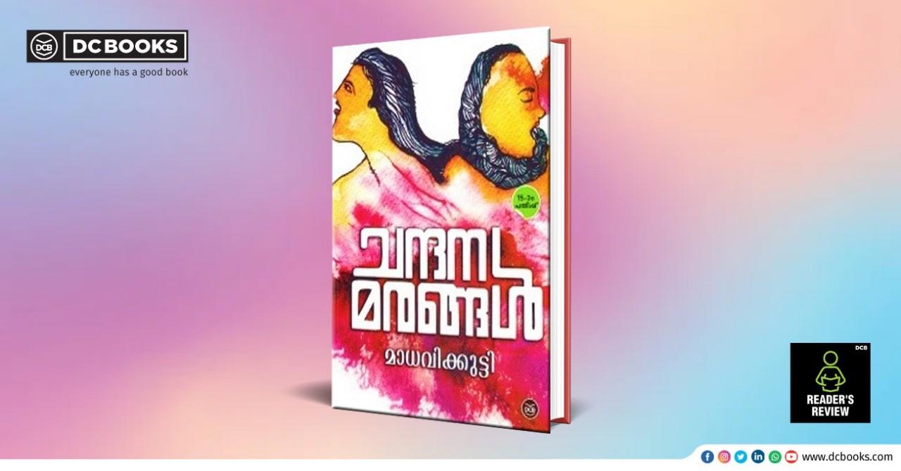 Chandanamarangal By: Madhavikkutty (Kamala Das)