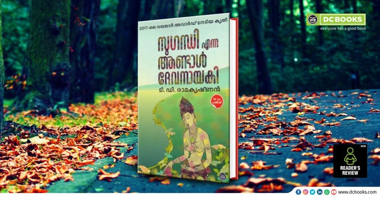 Sugandhi Enna Andal Devanayaki By: T D Ramakrishnan