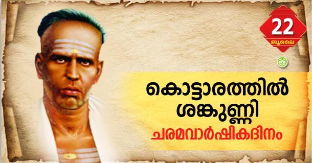 Kottarathil Sankunni
