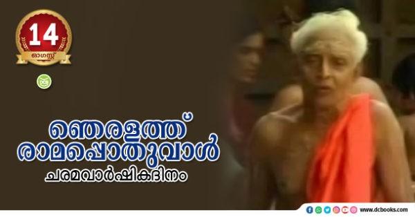 Neralattu Rama Poduval