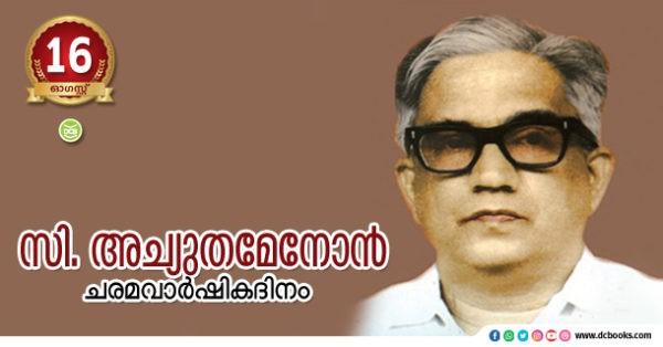 C. Achutha Menon