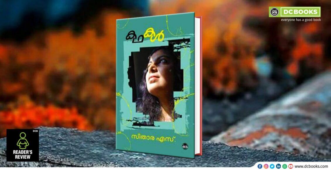 KATHAKAL – SITHARA S By : SITHARA S