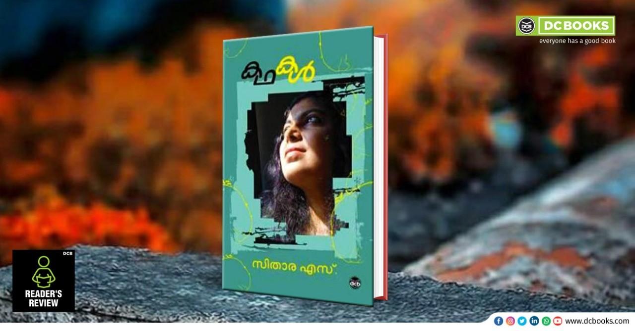 KATHAKAL - SITHARA S By : SITHARA S