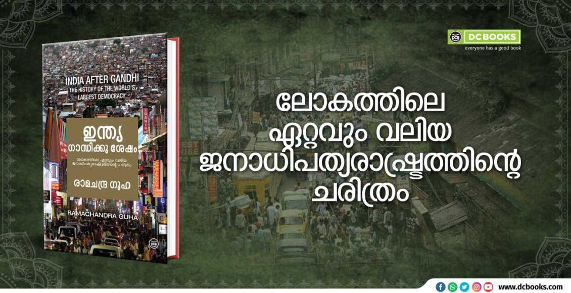 India-Gandhikku Shesham By: Ramachandra Guha
