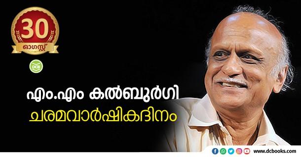 M. M. Kalburgi