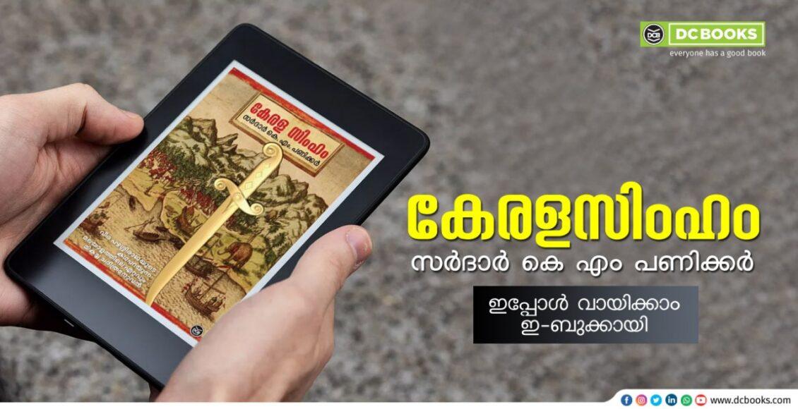 Keralasimham By: Sardar K M Panickar