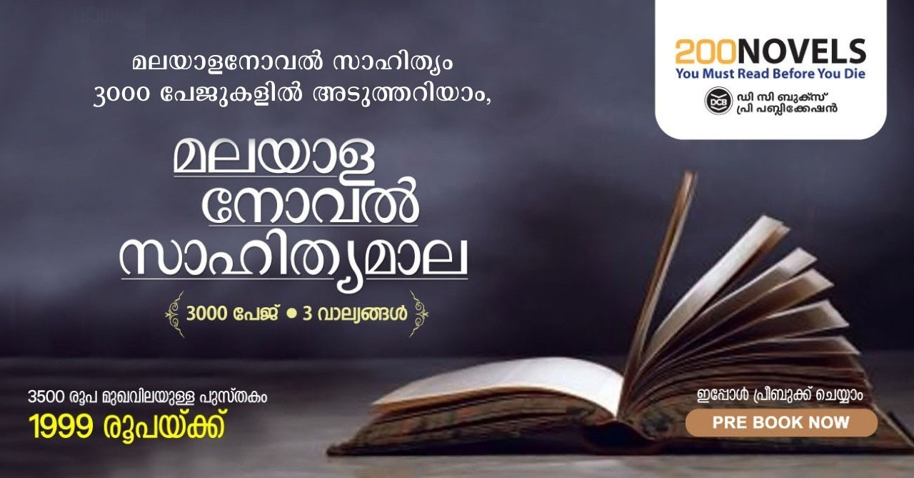 Malayala Novel Sahithyamala