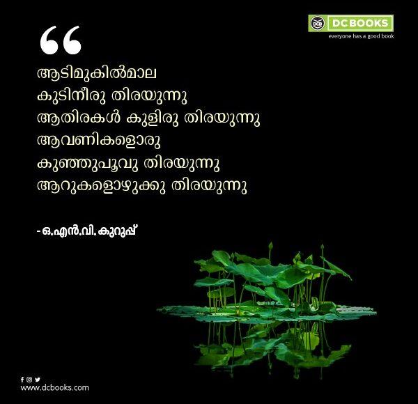 Malayalam Qtotes