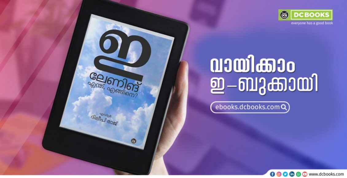 E-Learning-Enth, Engane By: Dileep Raj