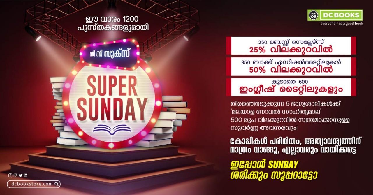 DCB Super Sunday
