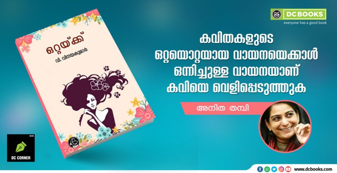 Ottaykku By: V Vinayakumar