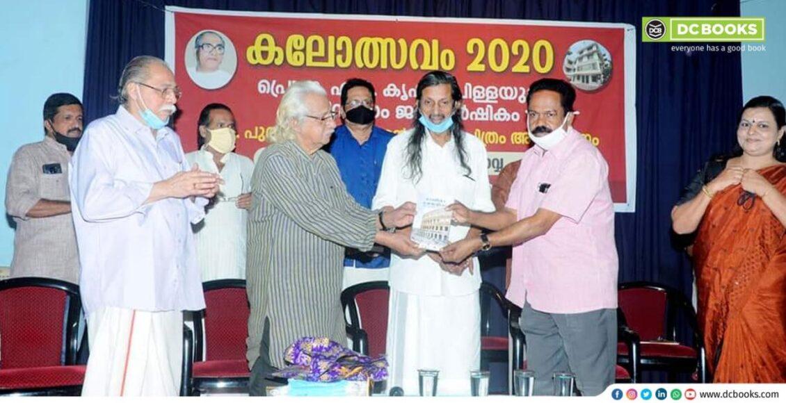 Romile Vedasreeku By: Ezhumattoor Rajarajavarma