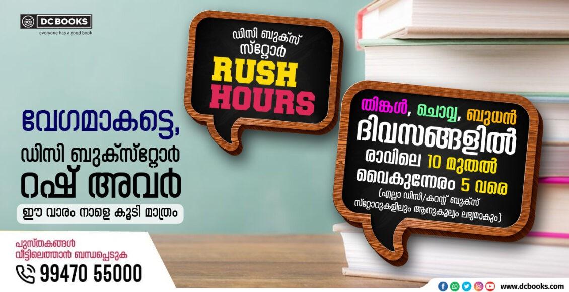 Rush Hours