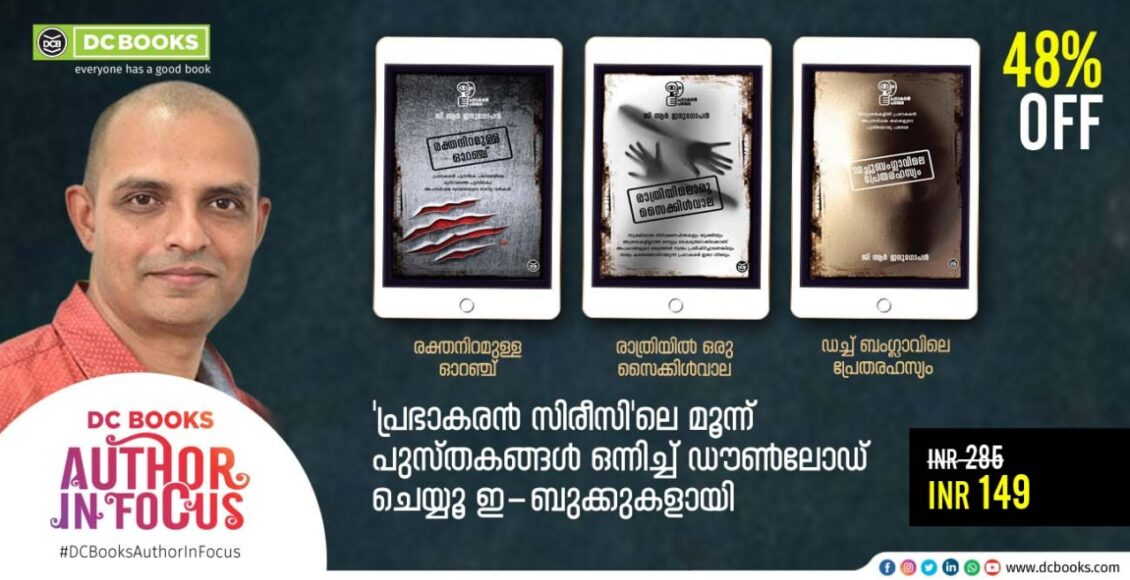 Books by G R Indugopan