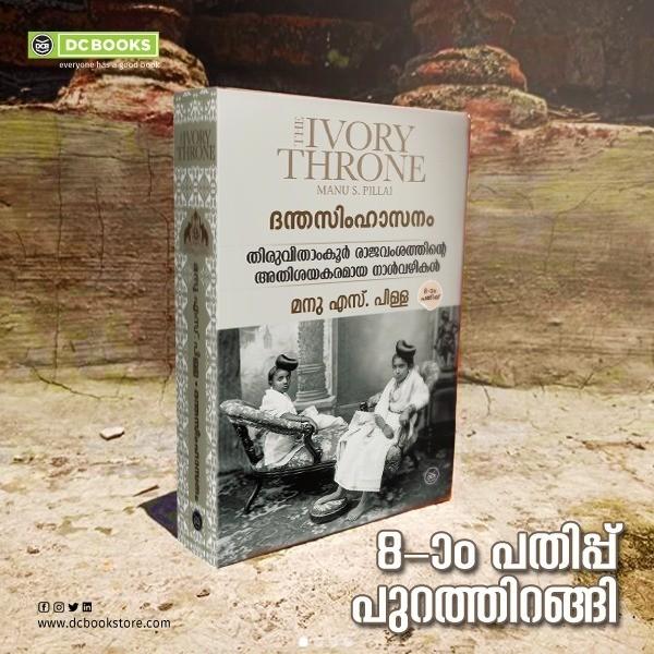 The Ivory Throne DANTHASIMHASANAM