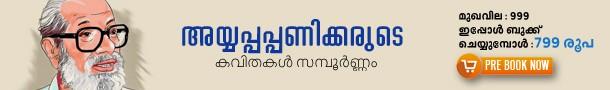ayyappa paniker banner small
