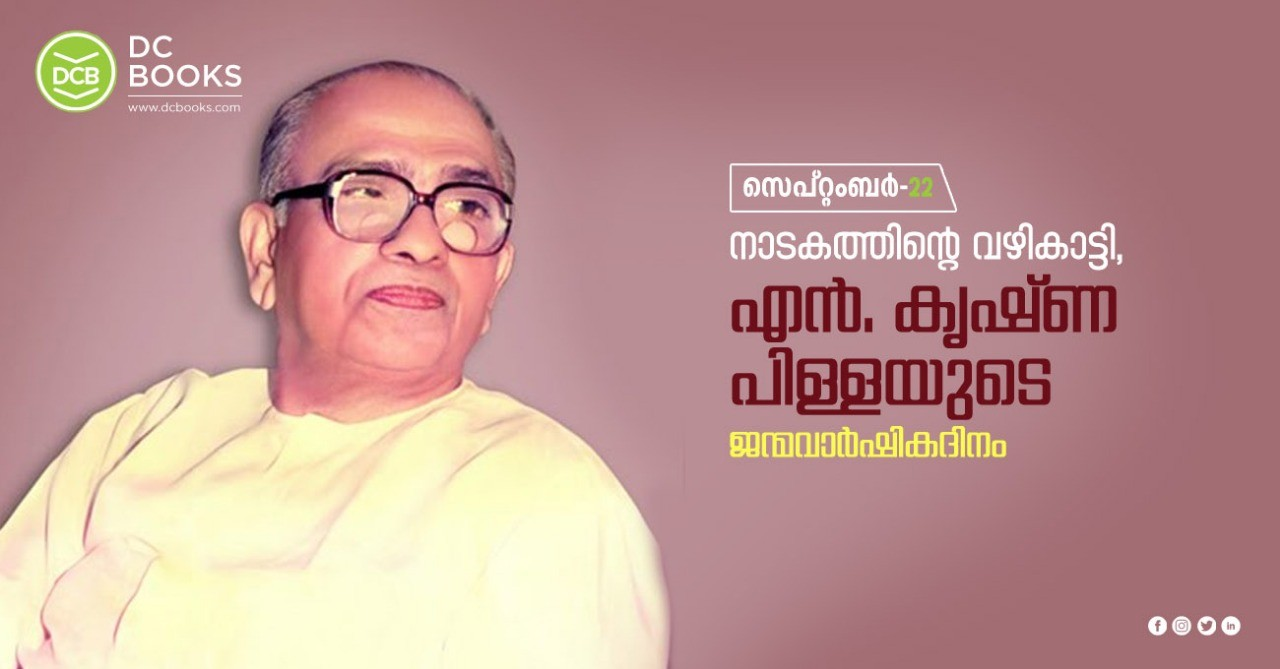 N. Krishna Pillai