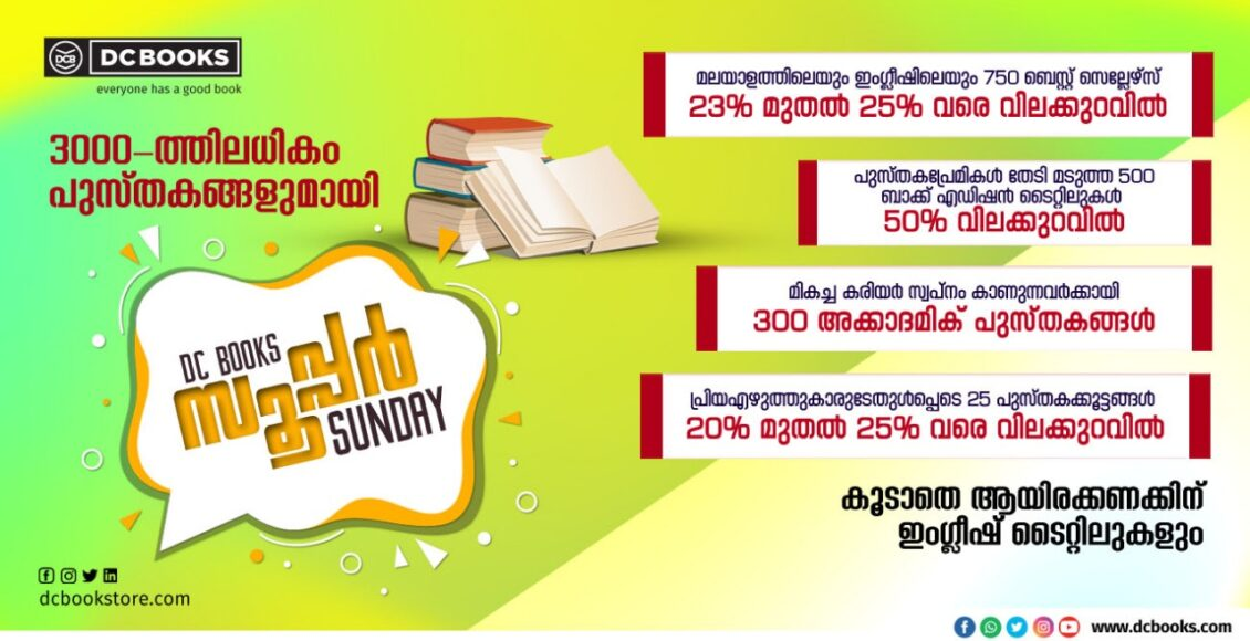 DCB Super Sunday