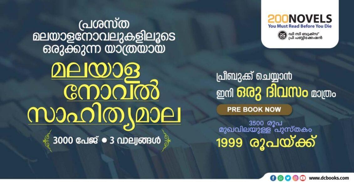 malayalanovelsahithyamala_dcbooks