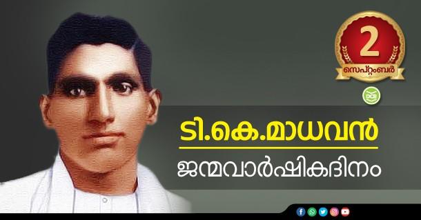 T. K. Madhavan