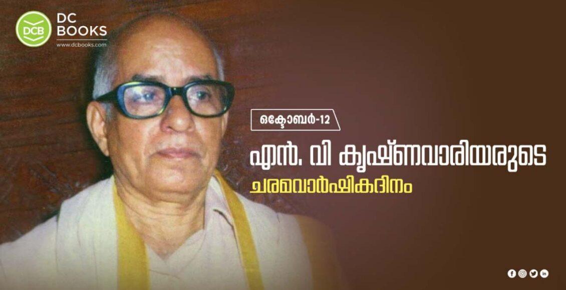 N. V. Krishna Warrier