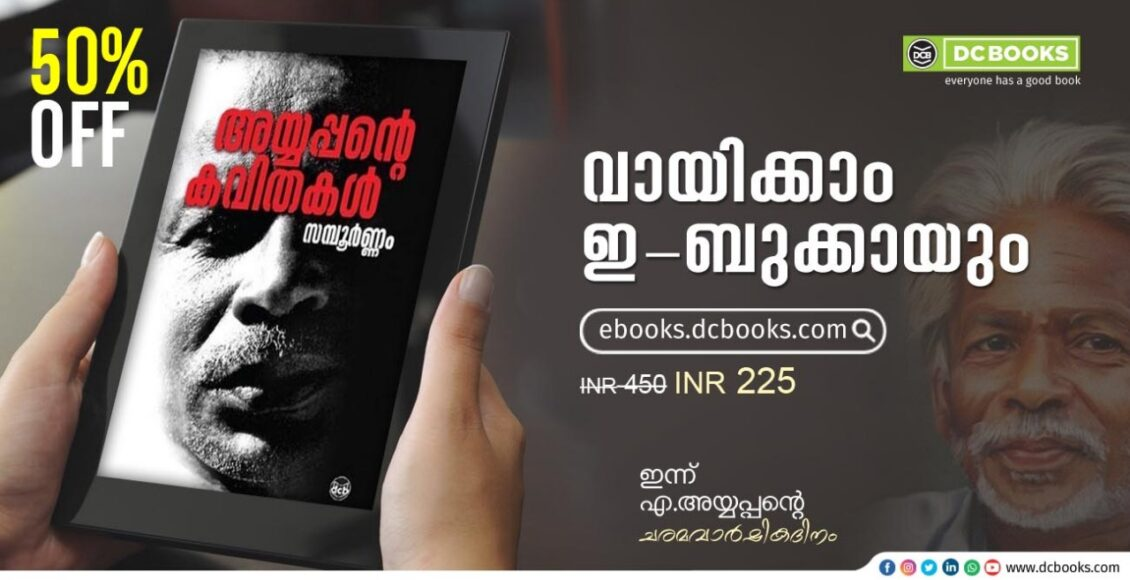 Ayyappante Kavithakal Sampoornam By: A Ayyappan
