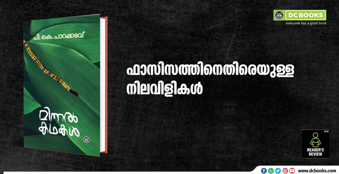 MINNAL KATHAKAL By : PARAKKADAVU P K