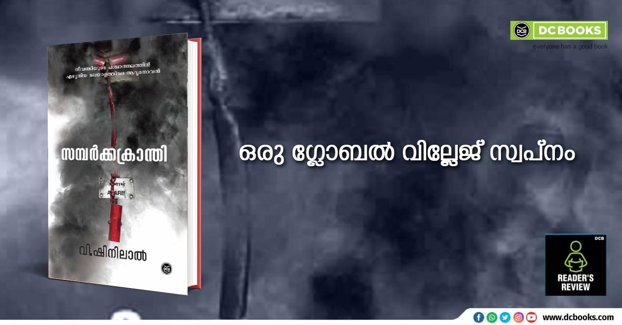 SAMBARKKAKRANTHI By : SHINILAL V