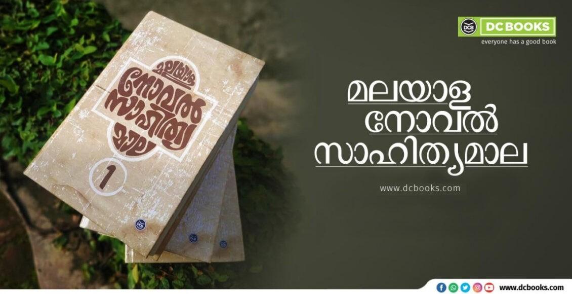 Malayala Novel Sahithya Mala