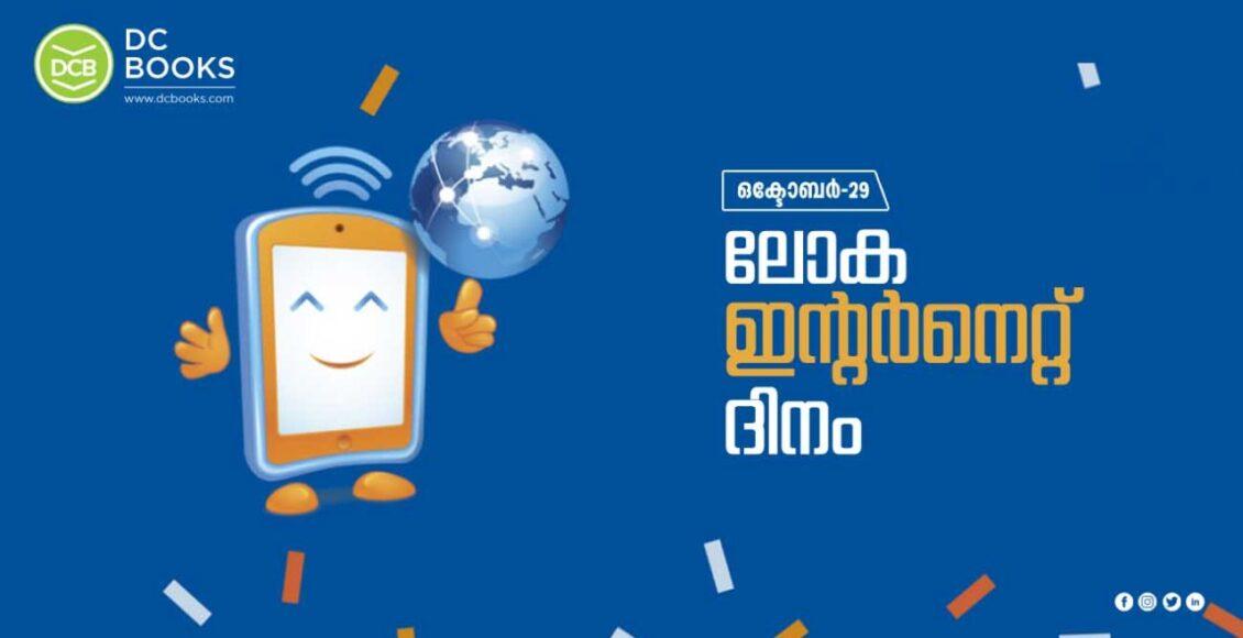 world internet day