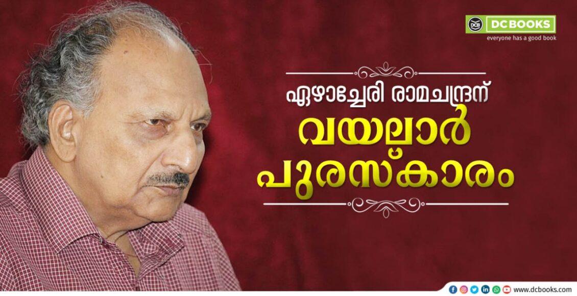 Ezhacherry Ramachandran