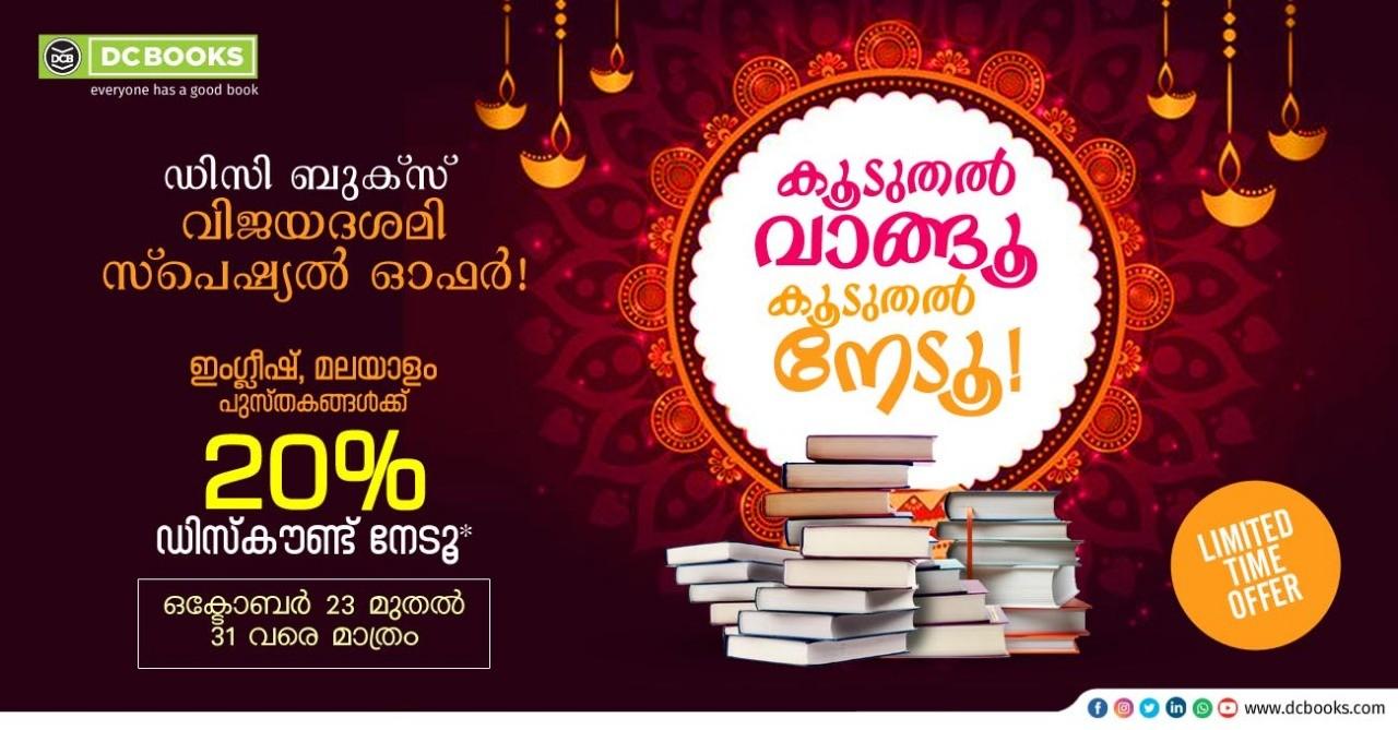 Vijayadashami 2020