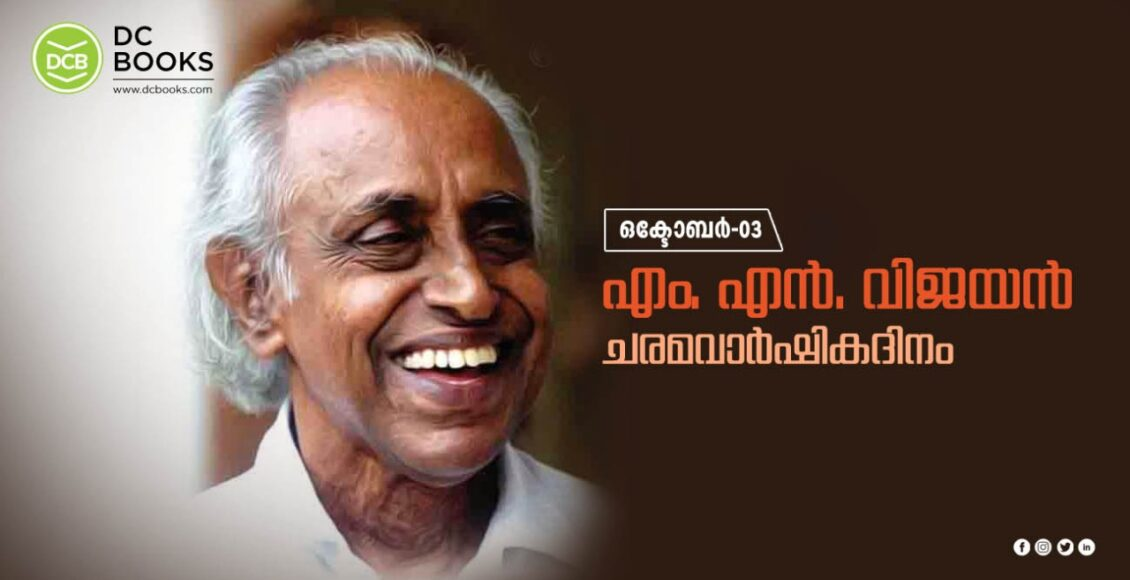 M. N. Vijayan