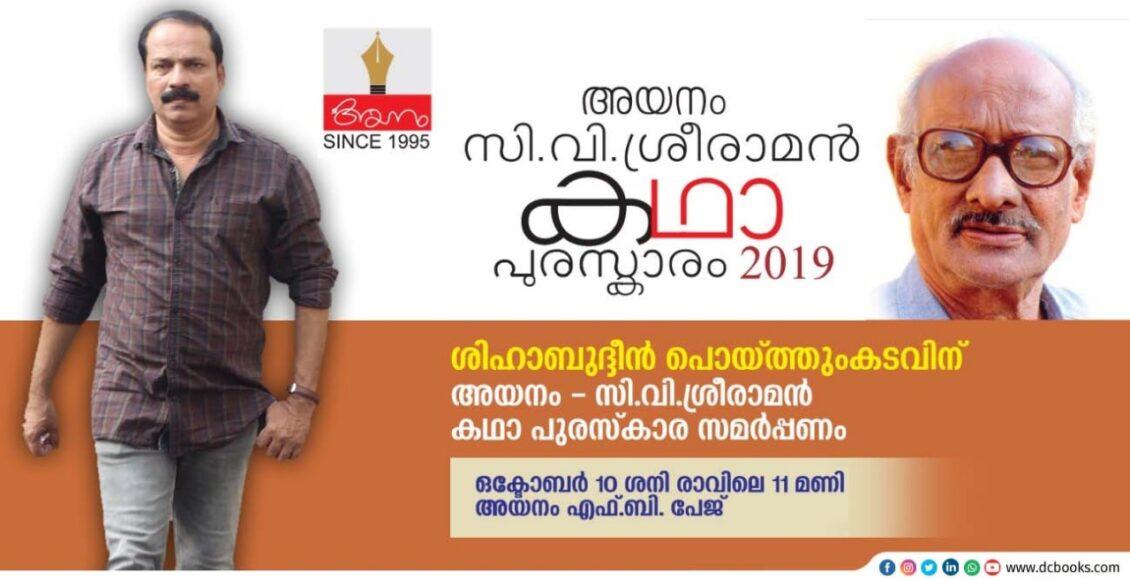 ayanam c v sreeraman katha puraskaram 2019