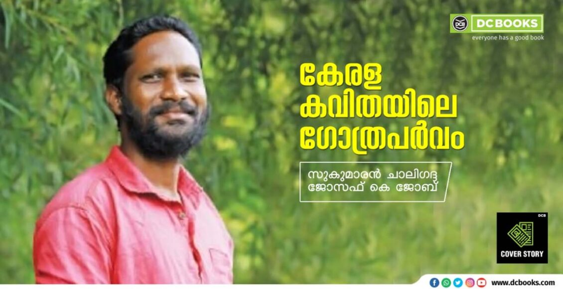 Kerala and Tribal Poetry