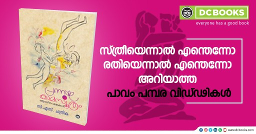 Pranayakamasoothram-Ayiram Ummakal