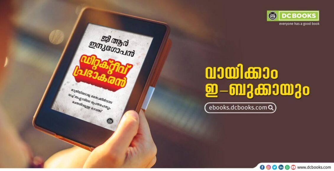 Detective Prabhakaran By: G R Indugopan
