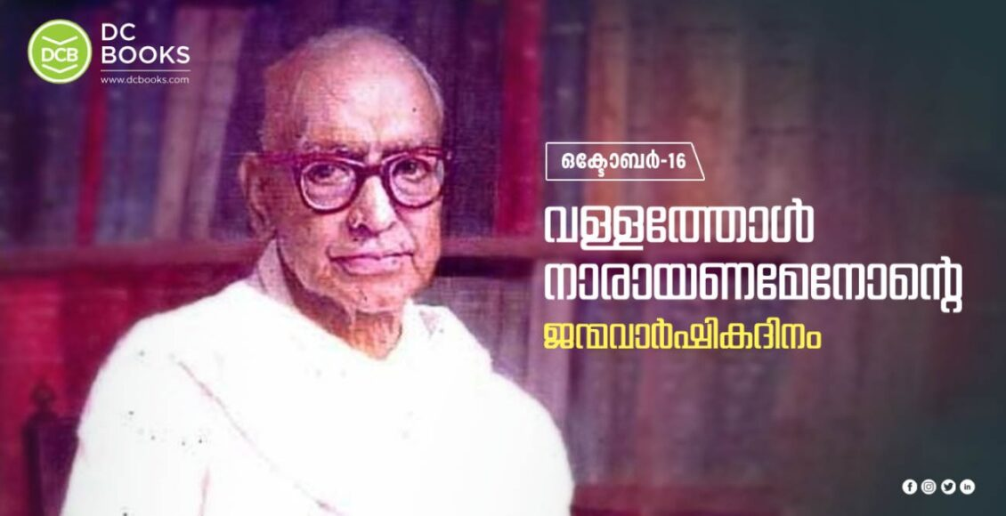 Vallathol Narayana Menon