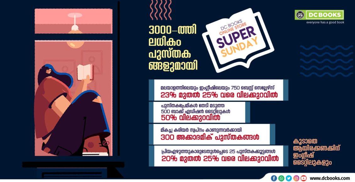 super sunday COMMON banner 2