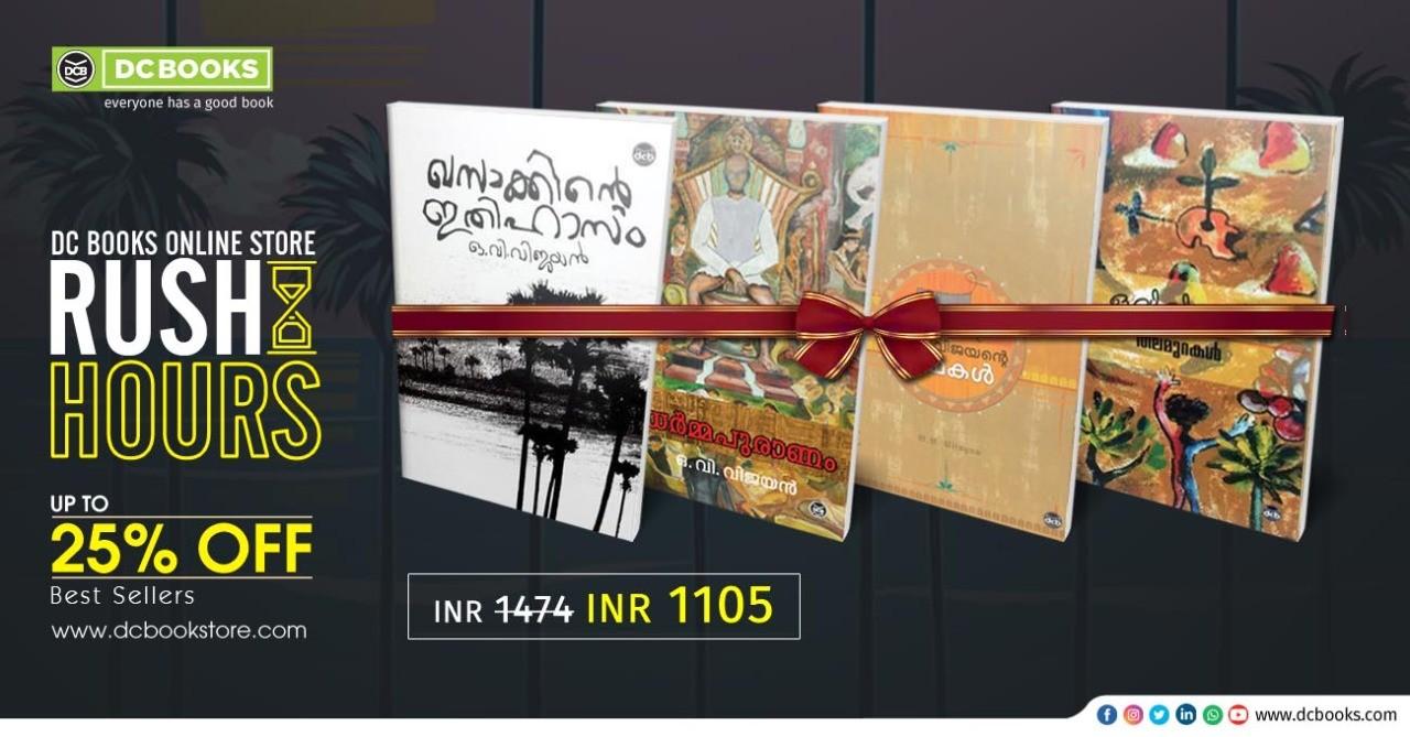 O V Vijayan Hits