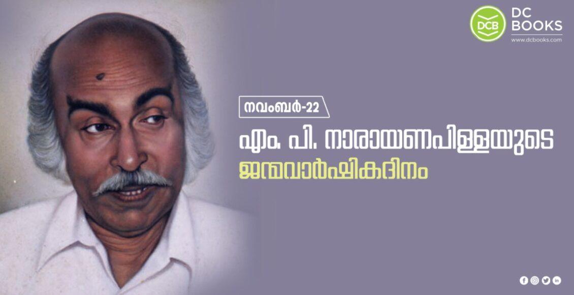 M. P. Narayana Pillai