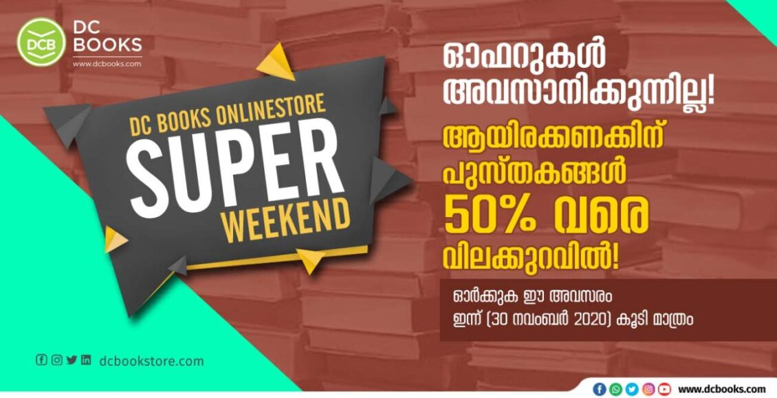 Super Weekend Offer